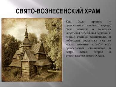 СВЯТО-ВОЗНЕСЕНСКИЙ ХРАМ Как было принято у православного казачьего народа, бы...