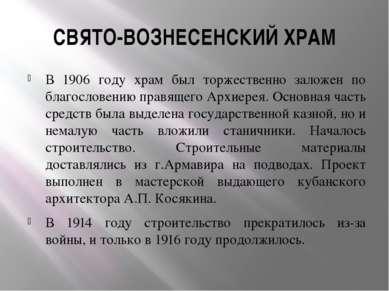 СВЯТО-ВОЗНЕСЕНСКИЙ ХРАМ В 1906 году храм был торжественно заложен по благосло...