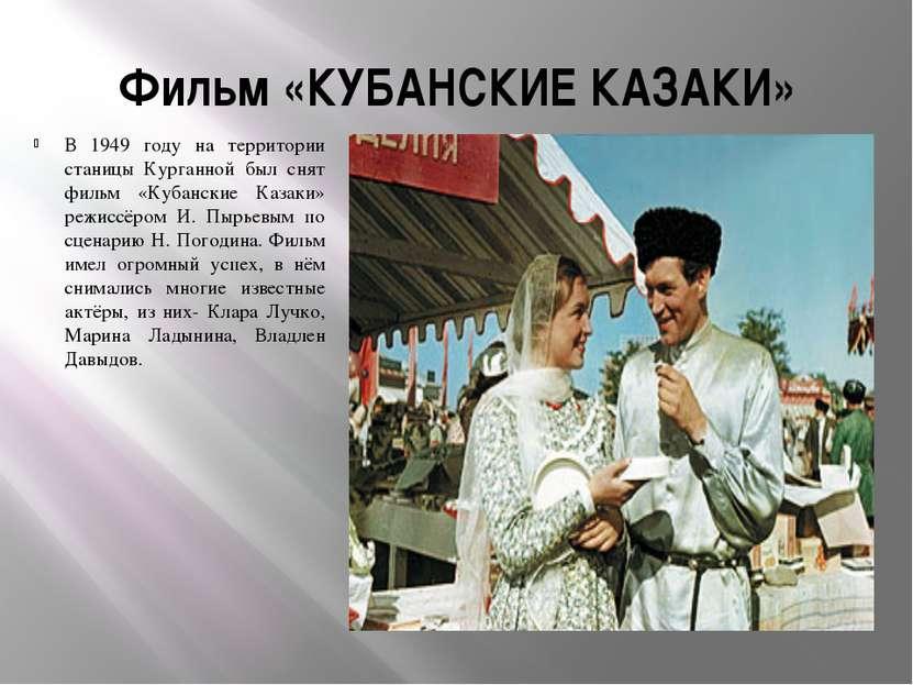 Фильм «КУБАНСКИЕ КАЗАКИ» В 1949 году на территории станицы Курганной был снят...