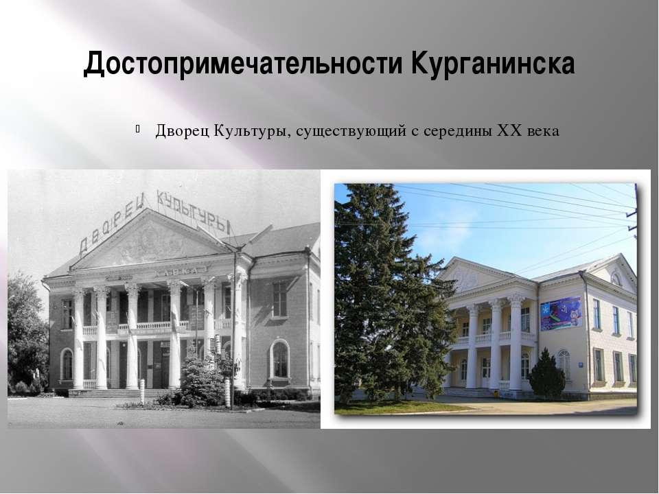 Достопримечательности Курганинска Дворец Культуры, существующий с середины ХХ...