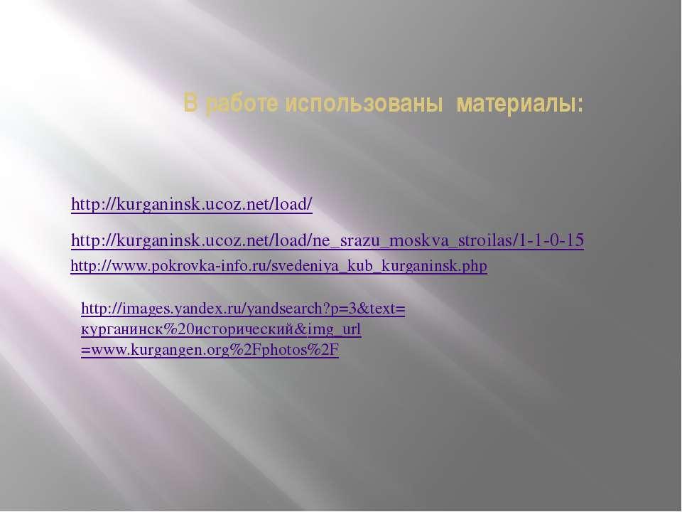 В работе использованы материалы: http://kurganinsk.ucoz.net/load/ http://kurg...