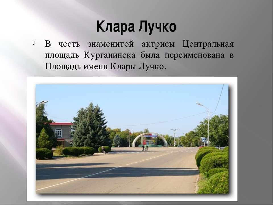 Клара Лучко В честь знаменитой актрисы Центральная площадь Курганинска была п...