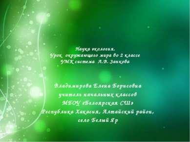 Наука экология. Урок окружающего мира во 2 классе УМК система Л.В. Занкова Вл...