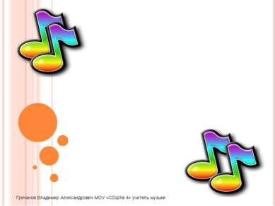 Игра «Узнай звуки» Гречанов Владимир Александрович МОУ «СОШ№ 4» учитель музыки