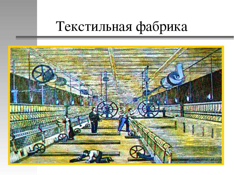 Текстильная фабрика