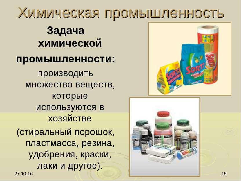 * * Химическая промышленность Задача химической промышленности: производить м...
