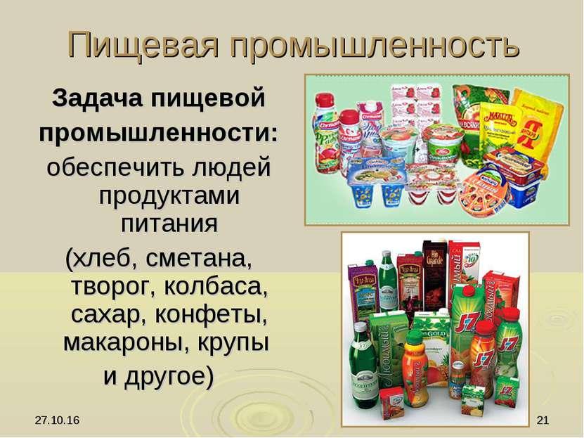 * * Пищевая промышленность Задача пищевой промышленности: обеспечить людей пр...