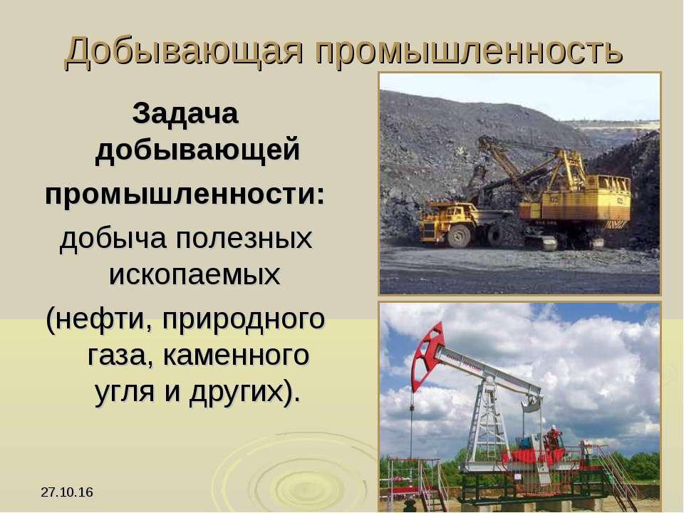 * * Добывающая промышленность Задача добывающей промышленности: добыча полезн...
