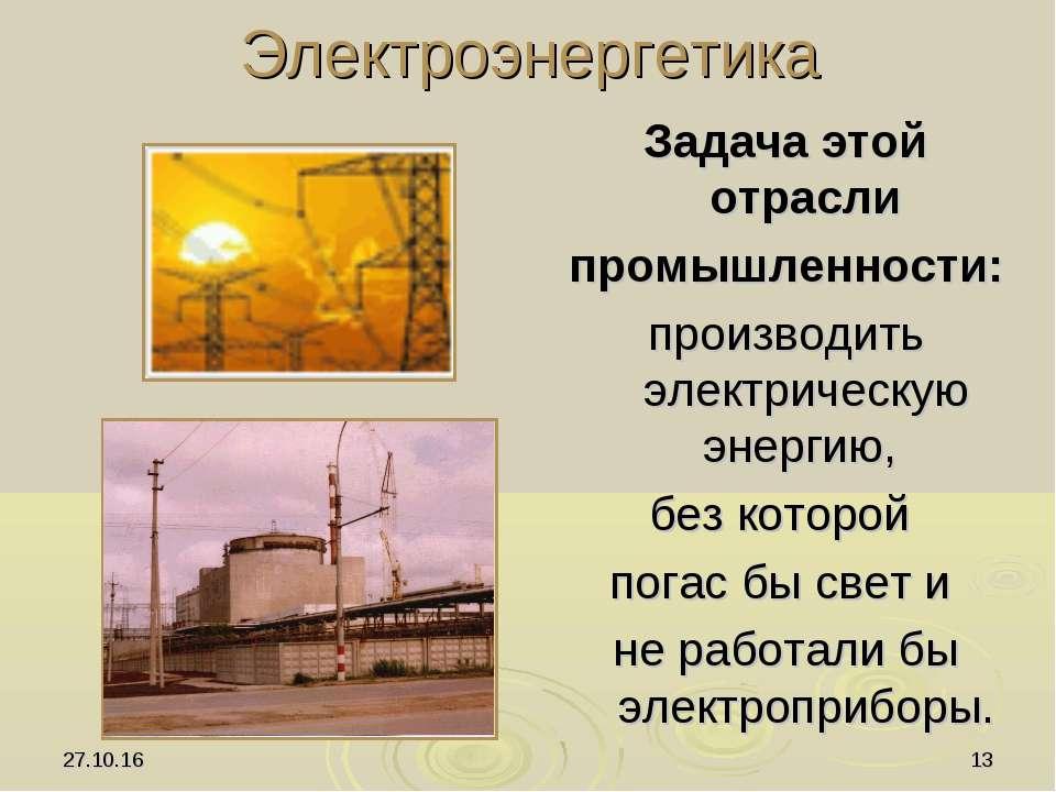 * * Электроэнергетика Задача этой отрасли промышленности: производить электри...