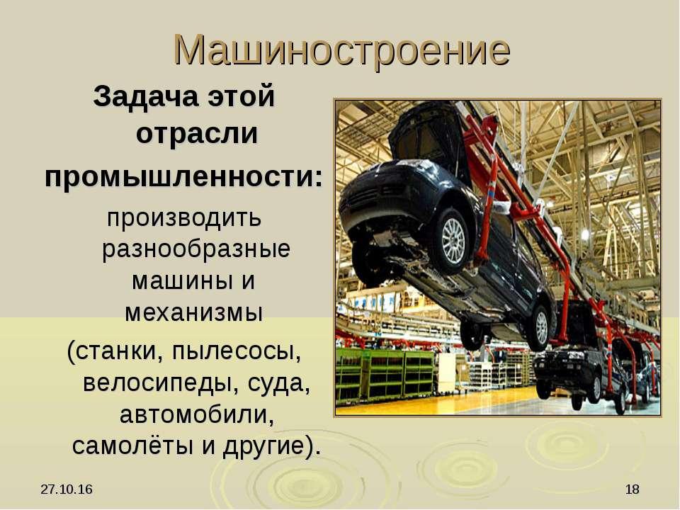 * * Машиностроение Задача этой отрасли промышленности: производить разнообраз...