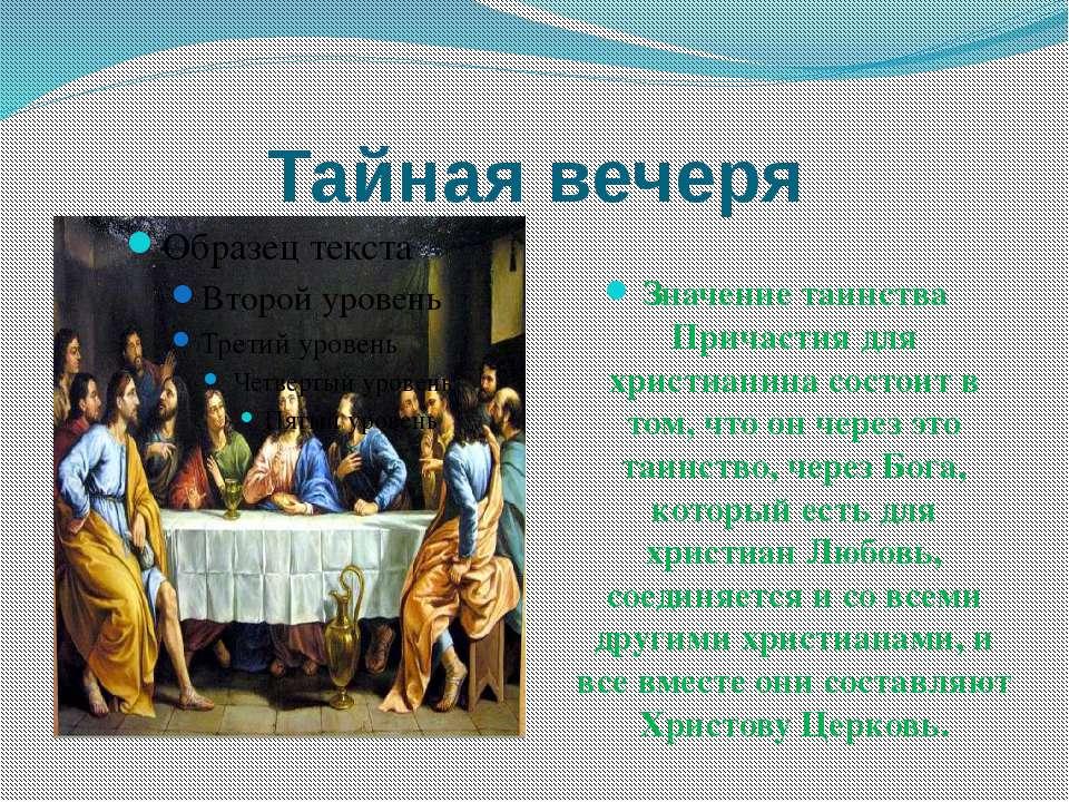 Тайная вечеря Значение таинства Причастия для христианина состоит в том, что ...