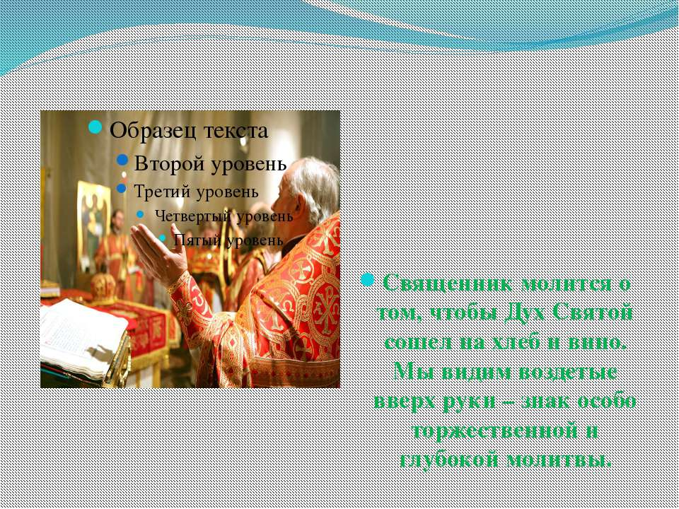 Священник молится о том, чтобы Дух Святой сошел на хлеб и вино. Мы видим возд...