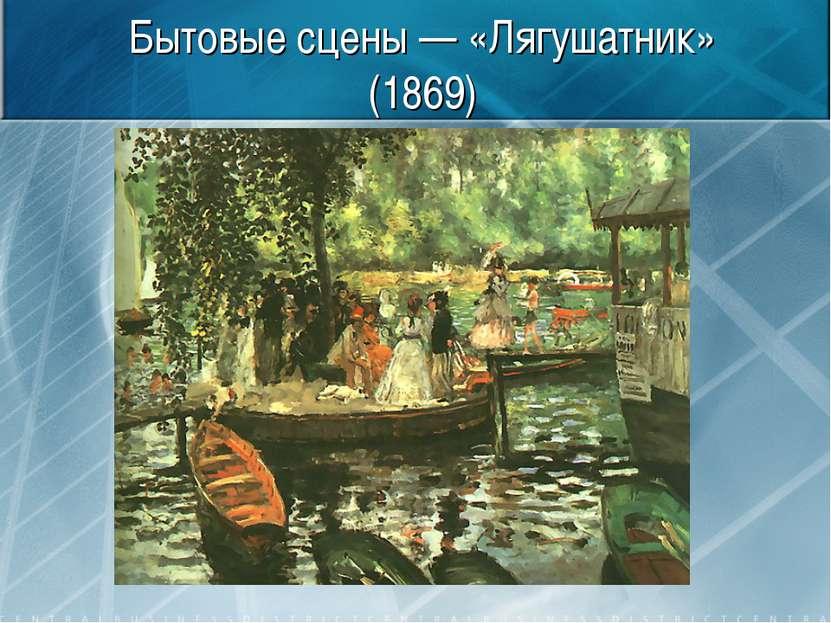 Бытовые сцены — «Лягушатник» (1869)