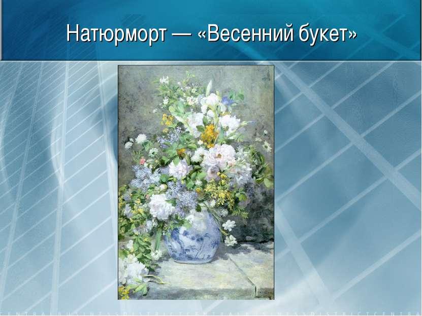 Натюрморт — «Весенний букет»