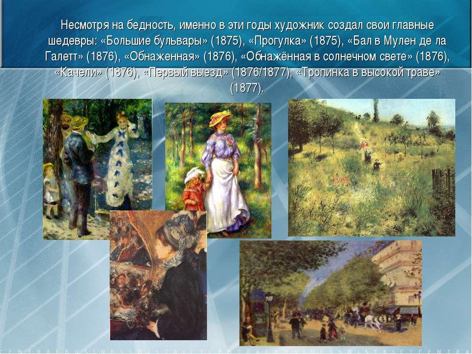 Несмотря на бедность, именно в эти годы художник создал свои главные шедевры:...