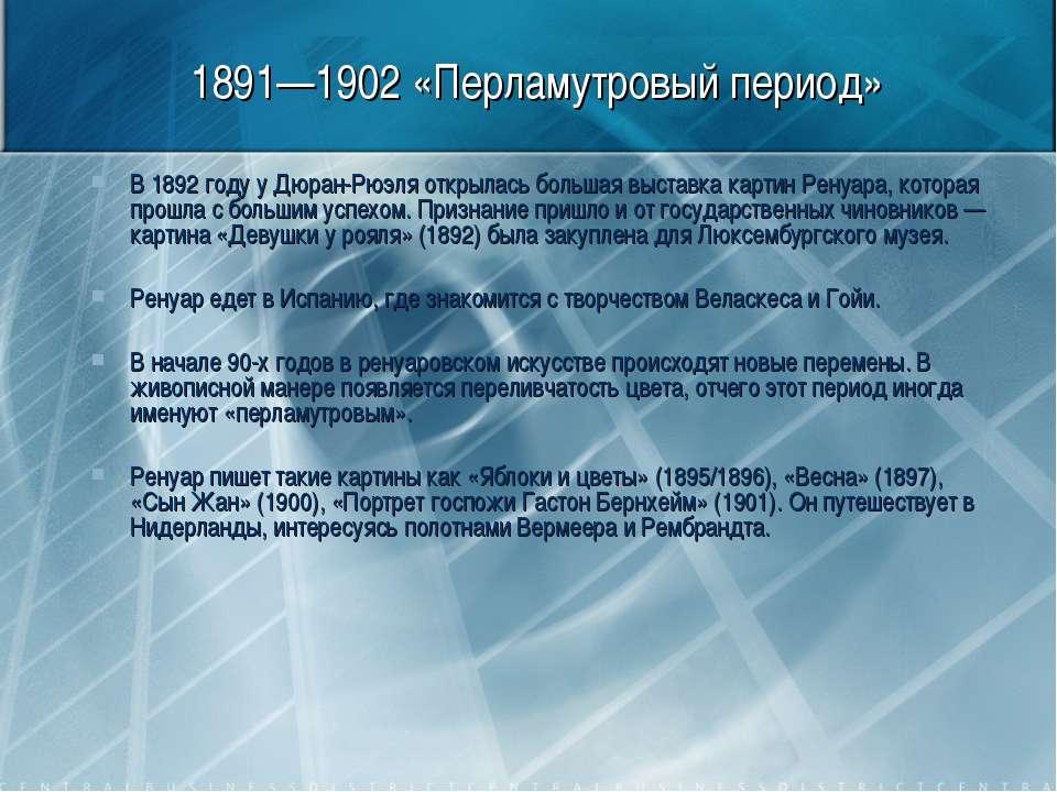 1891—1902 «Перламутровый период» В 1892 году у Дюран-Рюэля открылась большая ...