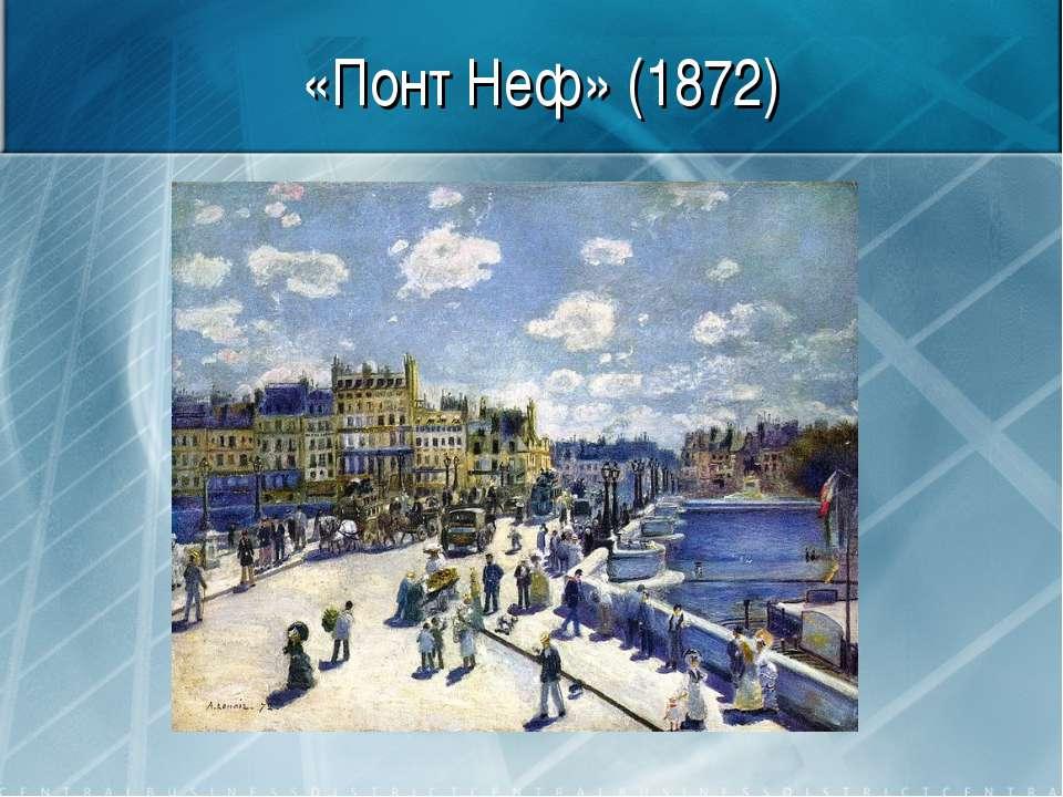 «Понт Неф» (1872)