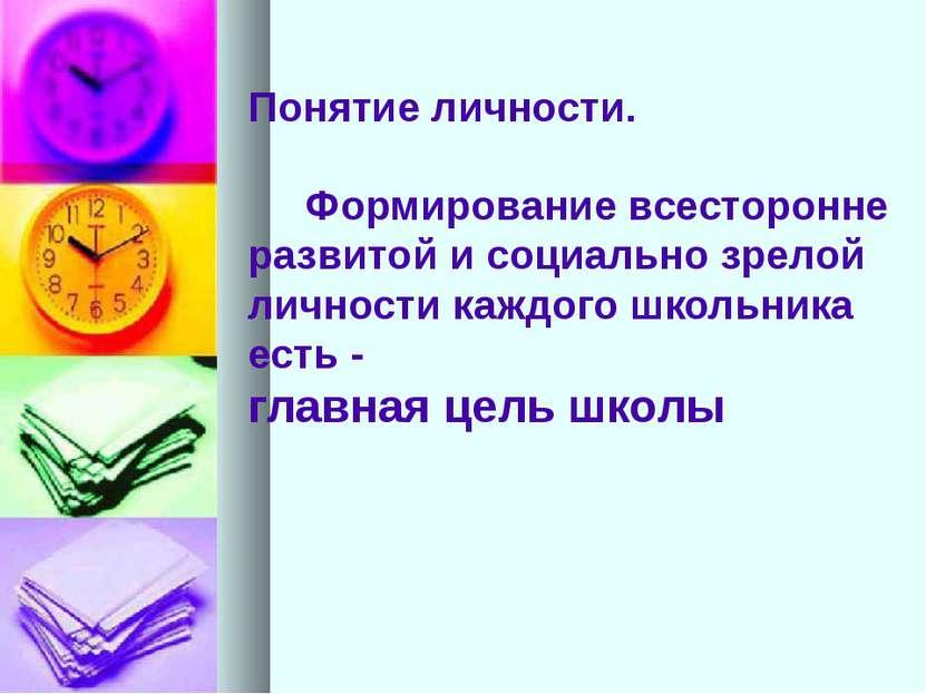 Понятие личности. Формирование всесторонне развитой и социально зрелой личнос...