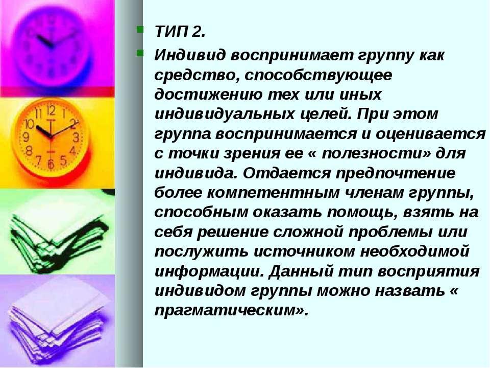 ТИП 2. Индивид воспринимает группу как средство, способствующее достижению те...