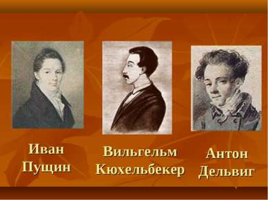 Иван Пущин Вильгельм Кюхельбекер Антон Дельвиг