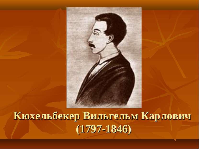 Кюхельбекер Вильгельм Карлович (1797-1846)