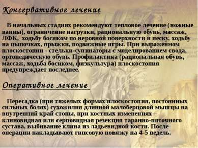 Источники информации Разумов В.П. Учебник анатомии и физиологии человека. М. ...