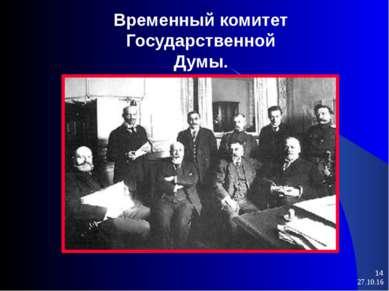 * * Временный комитет Государственной Думы.