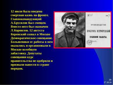 * * 12 июля была введена смертная казнь на фронте. Главнокомандующий А.Брусил...