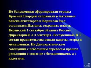 * * Но большевики сформировали отряды Красной Гвардии направили в мятежные во...