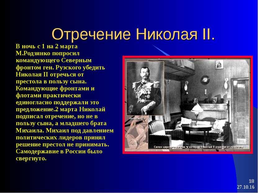 * * Отречение Николая II. В ночь с 1 на 2 марта М.Родзянко попросил командующ...