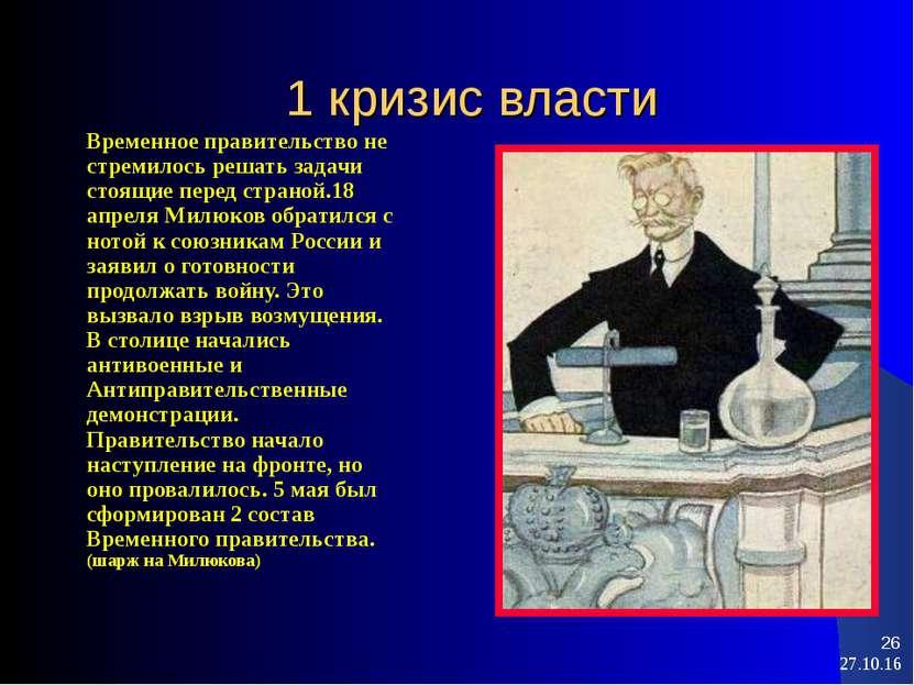 * * 1 кризис власти Временное правительство не стремилось решать задачи стоящ...