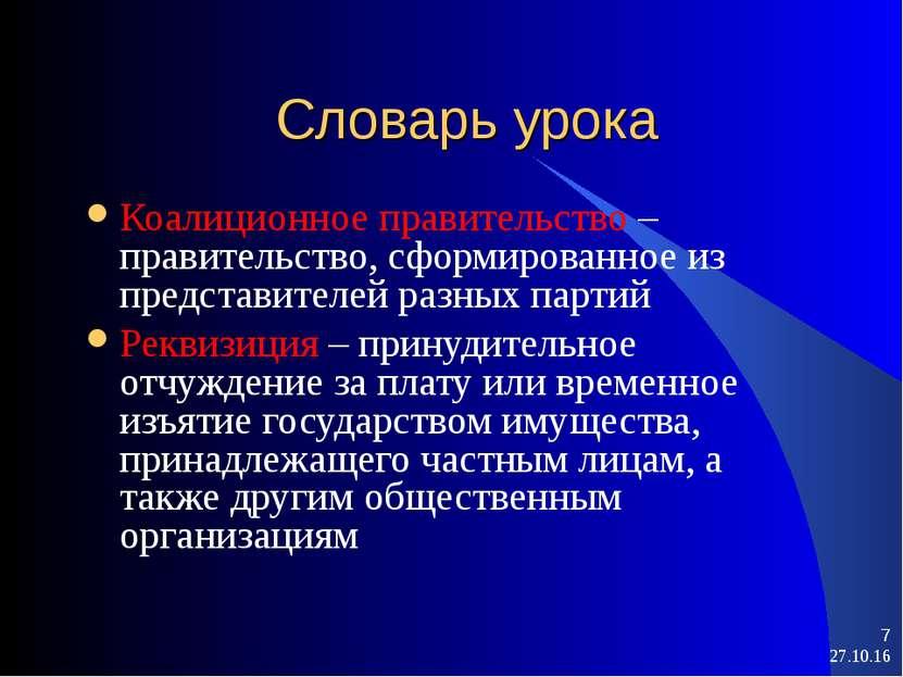 * * Словарь урока Коалиционное правительство – правительство, сформированное ...