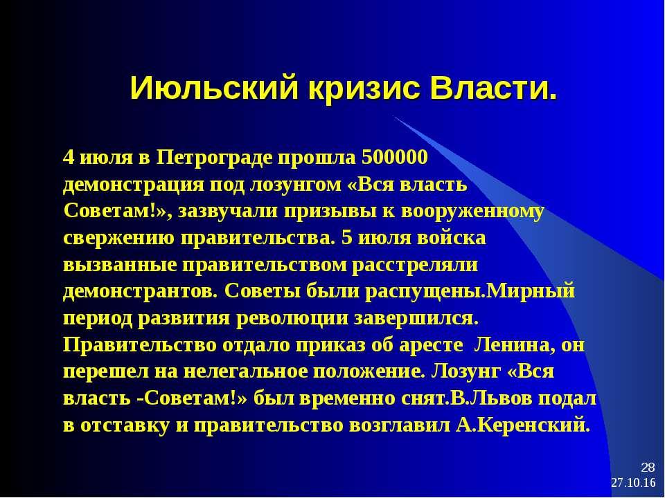 * * Июльский кризис Власти. 4 июля в Петрограде прошла 500000 демонстрация по...