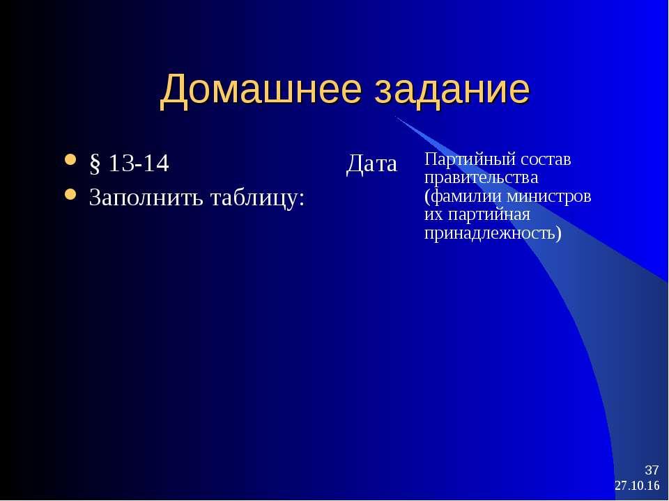 * * Домашнее задание § 13-14 Заполнить таблицу: Дата Партийный состав правите...