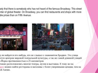 It is unlikely that there is somebody who has not heard of the famous Broadwa...