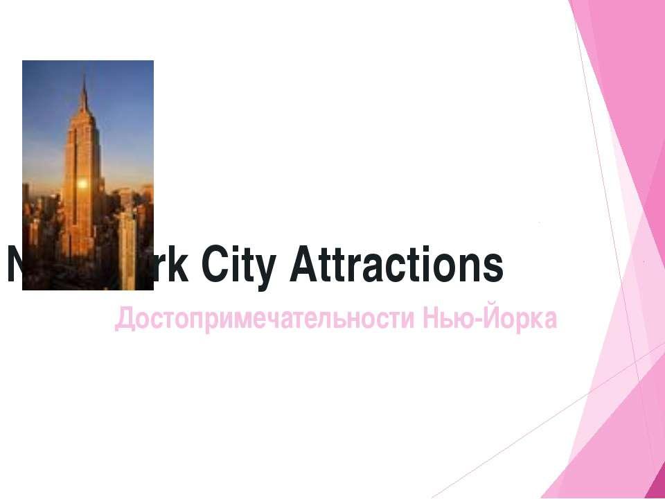 New York City Attractions Достопримечательности Нью-Йорка