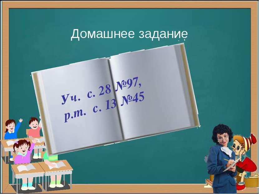 Домашнее задание Уч. с. 28 №97, р.т. с. 13 №45