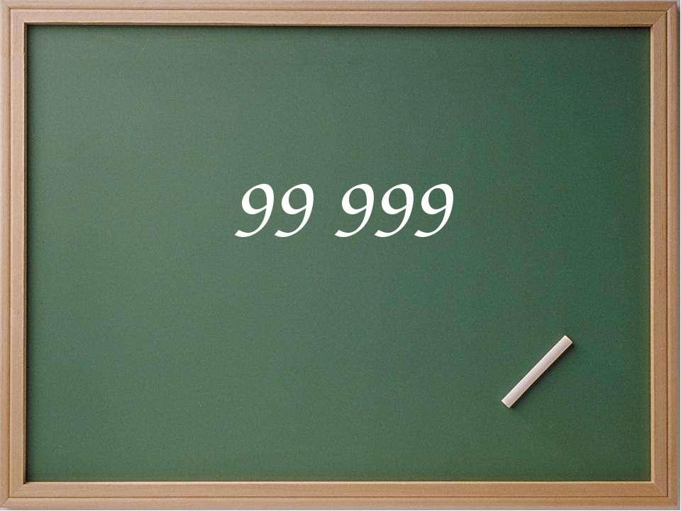 99 999