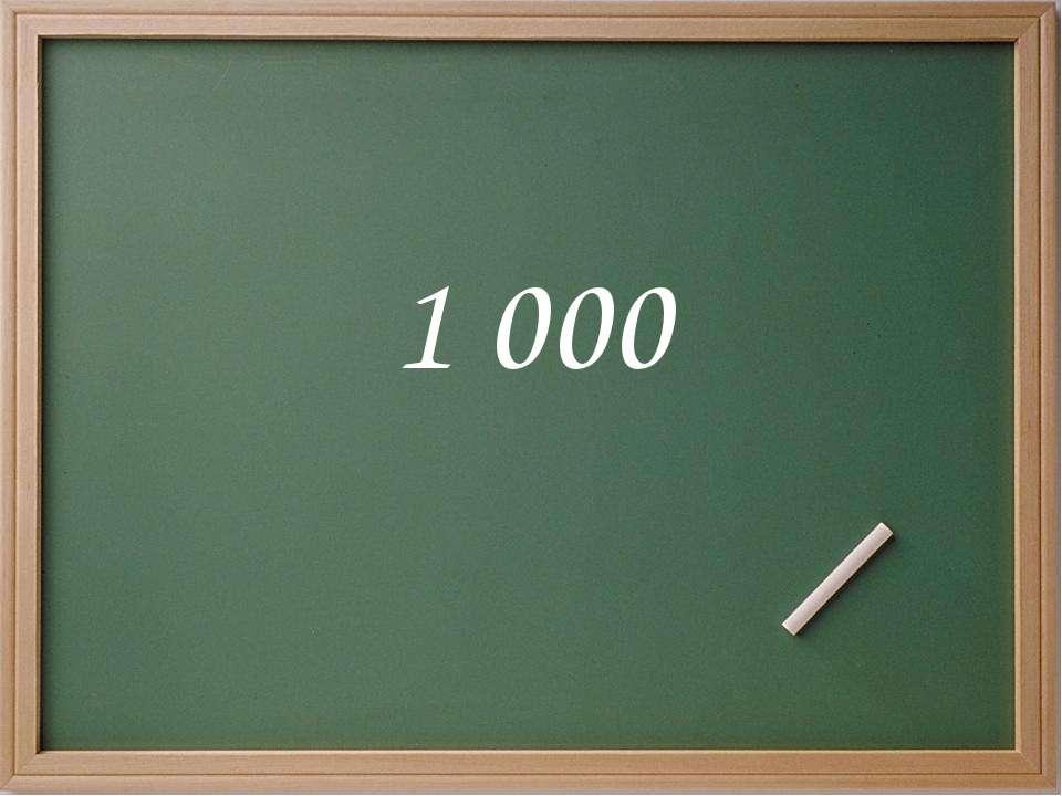 1 000