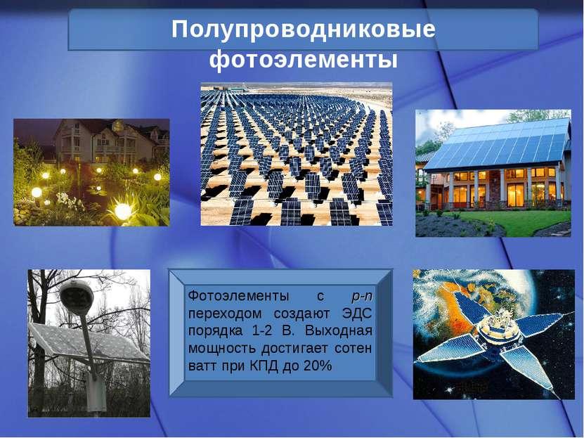 Полупроводниковые фотоэлементы Фотоэлементы с p-n переходом создают ЭДС поряд...