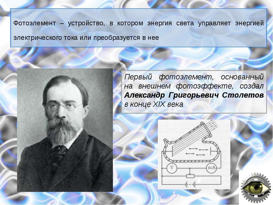 Фотоэлемент – устройство, в котором энергия света управляет энергией электрич...