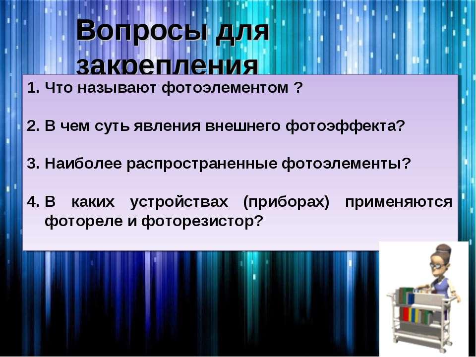 Вопросы для закрепления Что называют фотоэлементом ? В чем суть явления внешн...