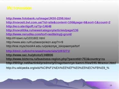 * http://novosti.bvl.com.ua/?id=site&content=106&page=6&sort=1&count=2 http:/...