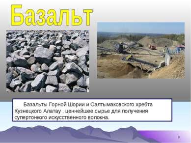 * Базальты Горной Шории и Салтымаковского хребта Кузнецкого Алатау , ценнейше...