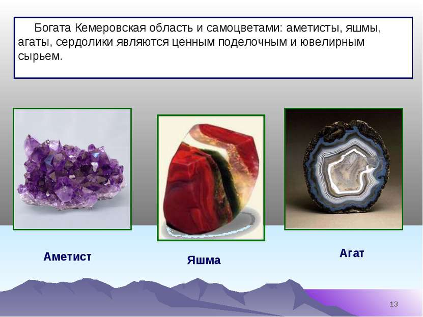* Яшма Аметист Богата Кемеровская область и самоцветами: аметисты, яшмы, агат...