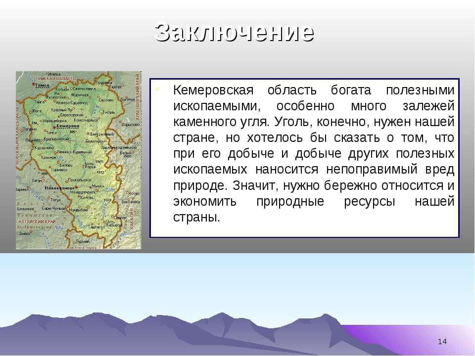 * Кемеровская область богата полезными ископаемыми, особенно много залежей ка...