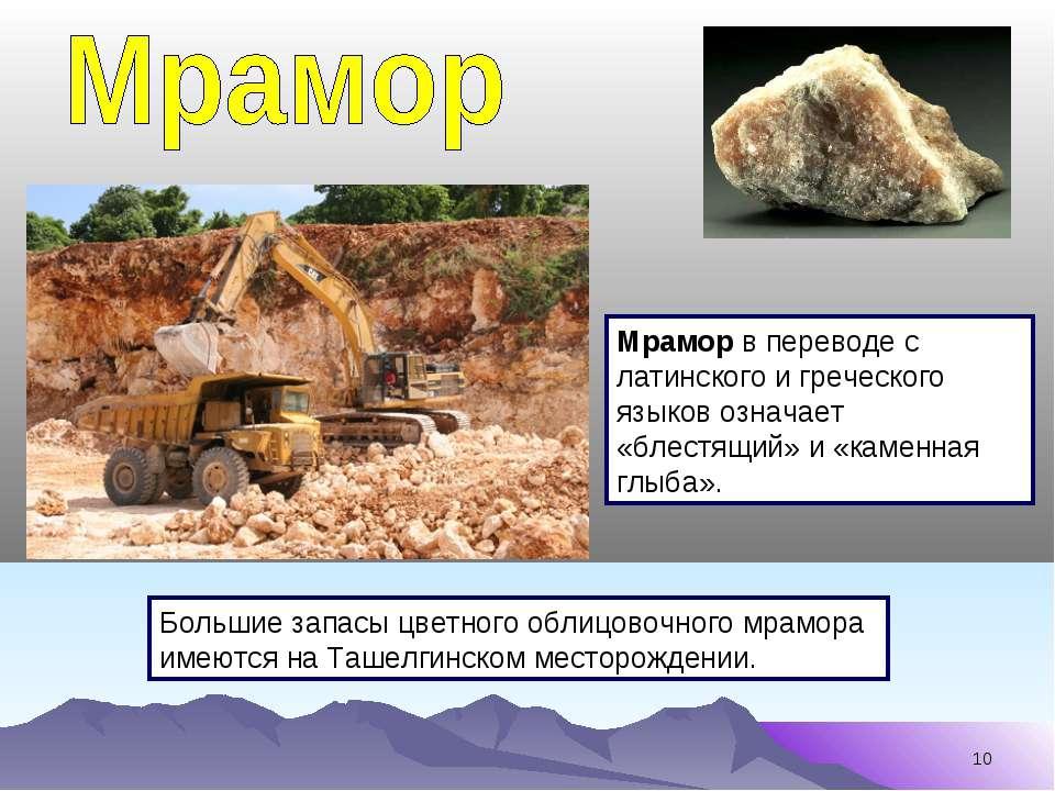 * Большие запасы цветного облицовочного мрамора имеются на Ташелгинском место...