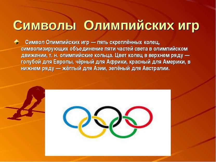 Символы Олимпийских игр Символ Олимпийских игр — пять скреплённых колец, симв...