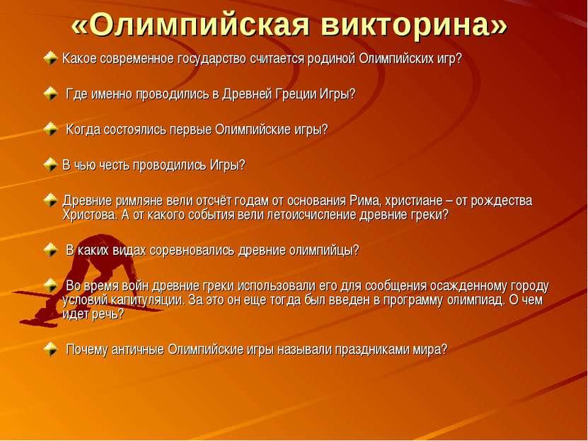 «Олимпийская викторина» Какое современное государство считается родиной Олимп...