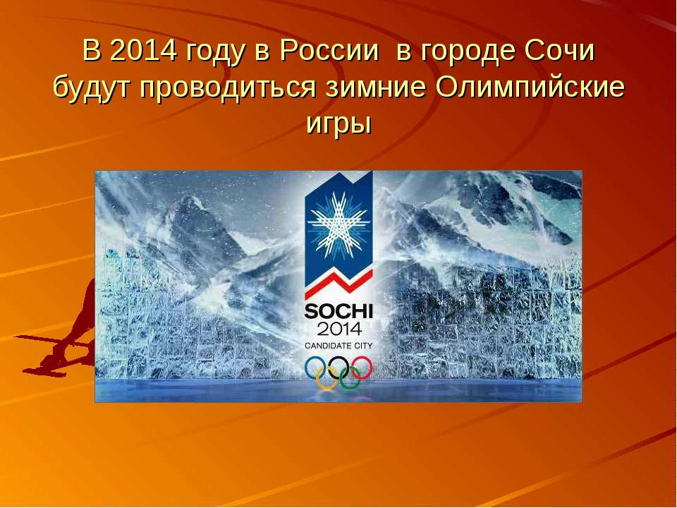 В 2014 году в России в городе Сочи будут проводиться зимние Олимпийские игры